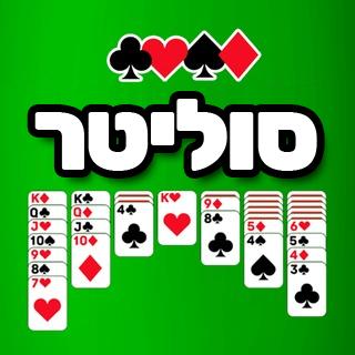 סוליטר - משחק קלפים