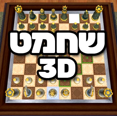 שחמט אונליין - משחק חינם