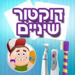 דוקטור שיניים - משחק רופא שיניים