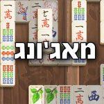 מאג'ונג משחק - Mahjong