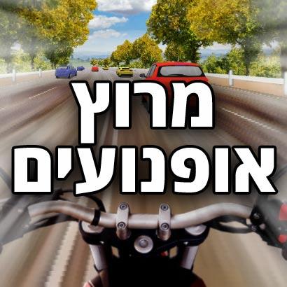 מרוץ אופנועים