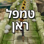 טמפל ראן - משחק הרפתקאות