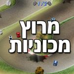 משחק מרוץ מכוניות