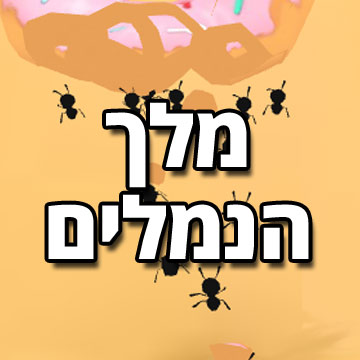 משחק מלך הנמלים