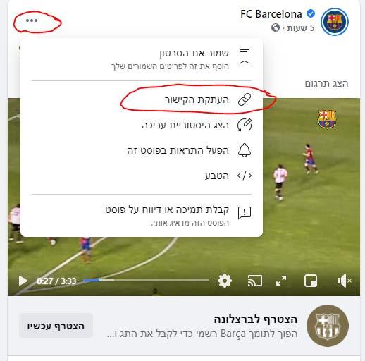 מיקום קישור לסרטון בפייסבוק