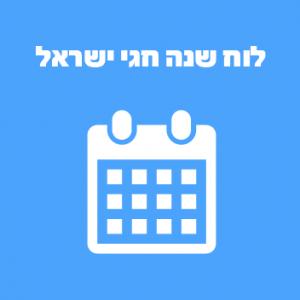 לוח שנה עברי עם חגי ישראל