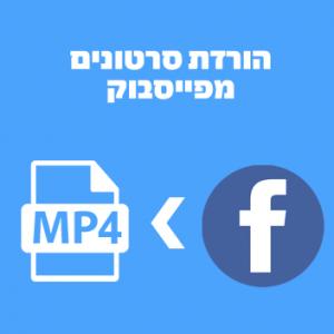 הוקדת סרטונים מפייסבוק